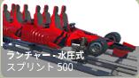 スプリント500